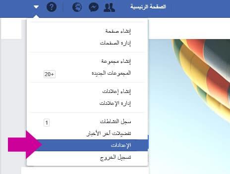 الاشتراك في خدمة رسائل فيسبوك والإشعارات