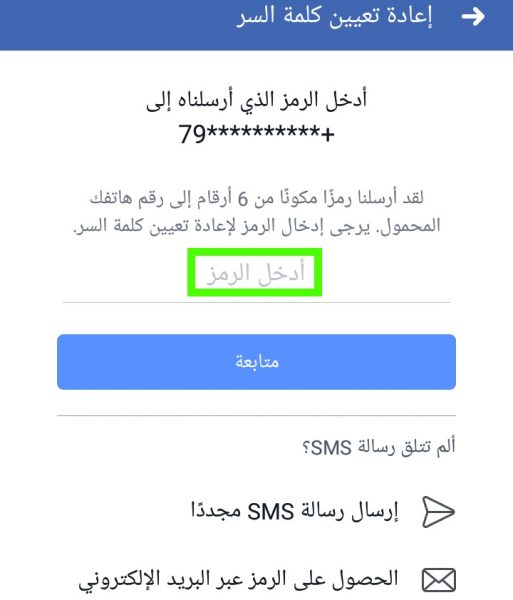 حل مشكلة عدم وصول رمز التاكيد للفيس بوك