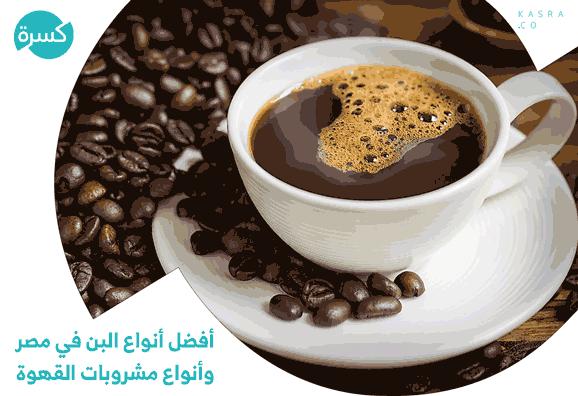 افضل انواع البن فى مصر | افضل انواع القهوة فى مصر