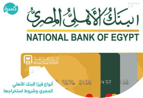 عمل فيزا كارد من البنك الأهلي المصري والأوراق المطلوبة