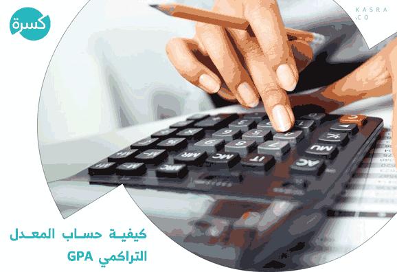 حساب gpa في مصر