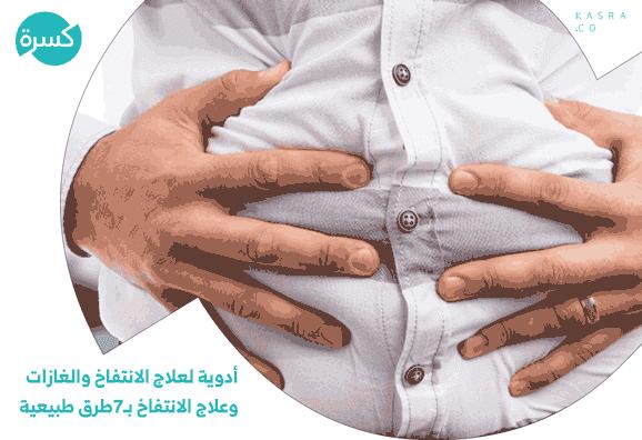 أدوية لعلاج الانتفاخ والغازات وعلاج الانتفاخ بـ7طرق طبيعية