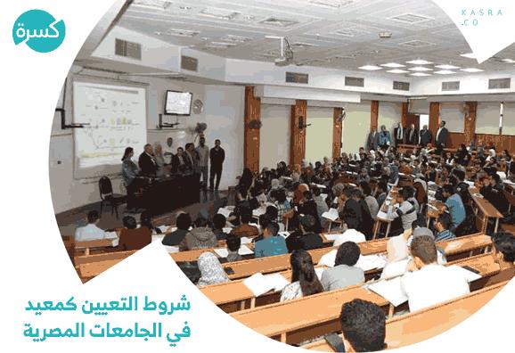 شروط التعيين كمعيد في الجامعات المصرية