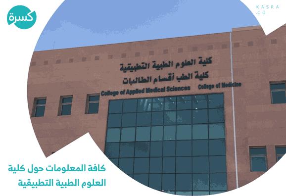 كلية العلوم الطبية التطبيقية