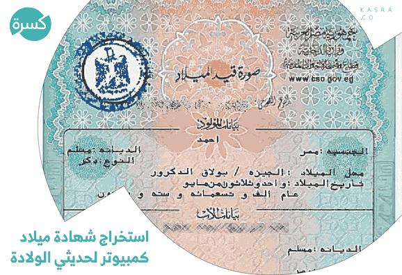 استخراج شهادة ميلاد كمبيوتر لحديثي الولادة
