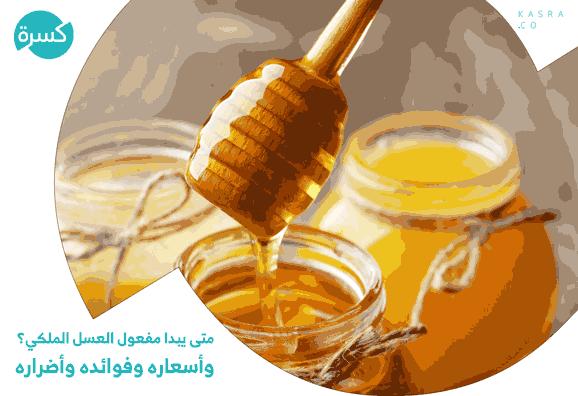 متى يبدا مفعول العسل الملكي؟