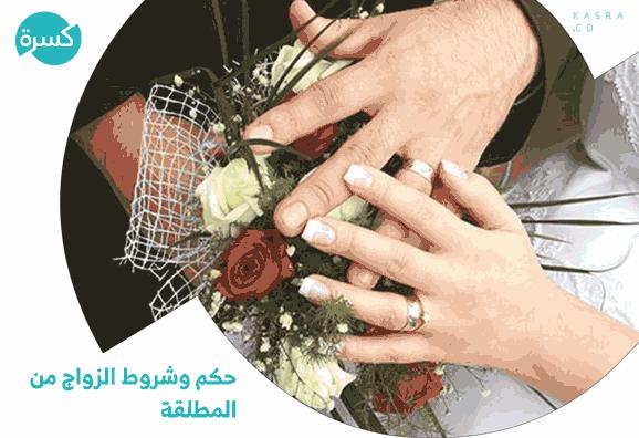 شروط زواج المطلقة