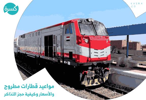 مواعيد قطارات مطروح والأسعار وكيفية حجز التذاكر