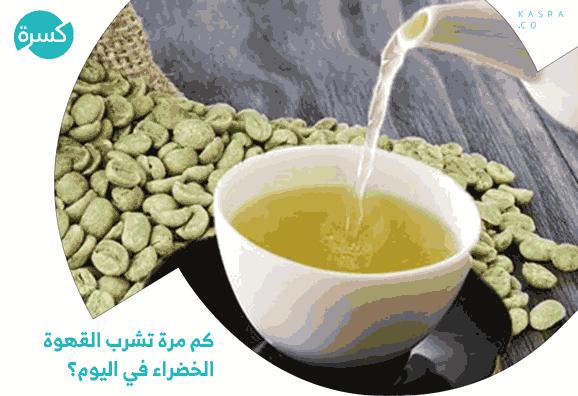 كم مرة تشرب القهوة الخضراء في اليوم؟