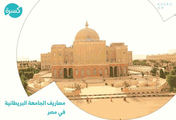 مصاريف الجامعة البريطانية في مصر