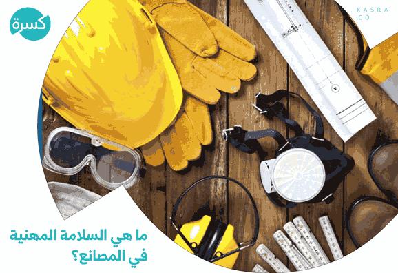 ما هي السلامة المهنية في المصانع