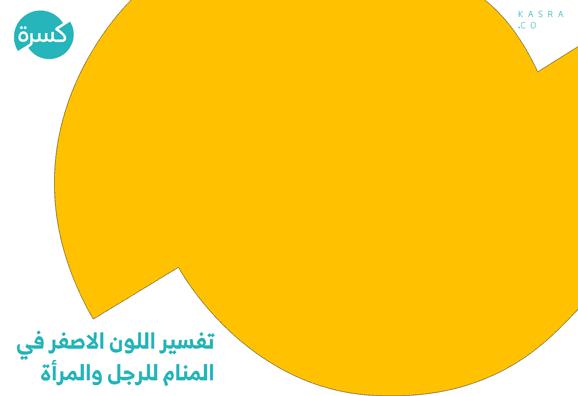 تفسير اللون الاصفر في المنام للرجل والمرأة