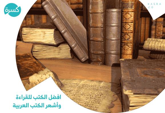 افضل الكتب للقراءة وأشهر الكتب العربية