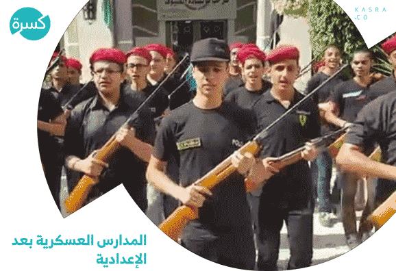 شروط التسجيل في المدارس العسكرية بعد الإعدادية