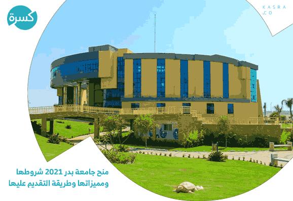 منح جامعة بدر 2021 وشروطها ومميزاتها