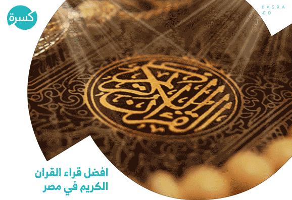 افضل قراء القران الكريم في مصر