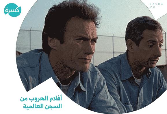 أفلام الهروب من السجن