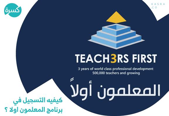 كيفيه التسجيل في برنامج المعلمون اولا ؟