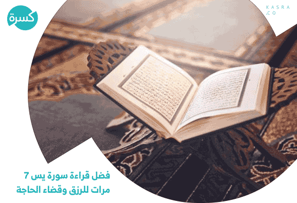 فضل قراءة سورة يس 7 مرات