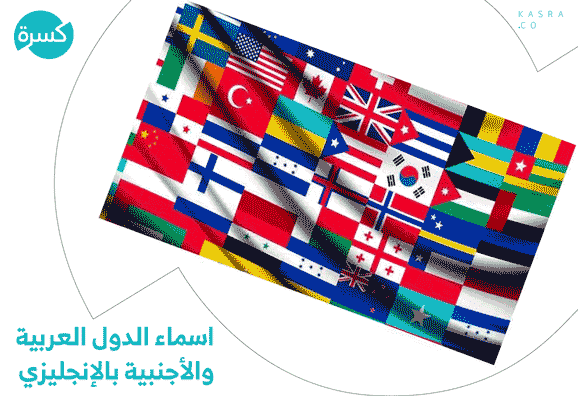 اختصارات الدول | اسماء الدول العربية والأجنبية بالإنجليزي