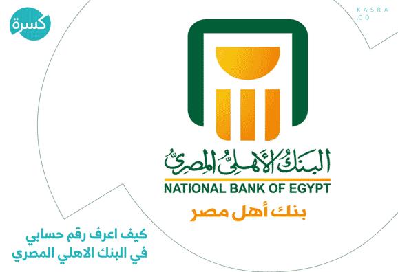 كيف اعرف رقم حسابي في البنك الأهلي المصري؟