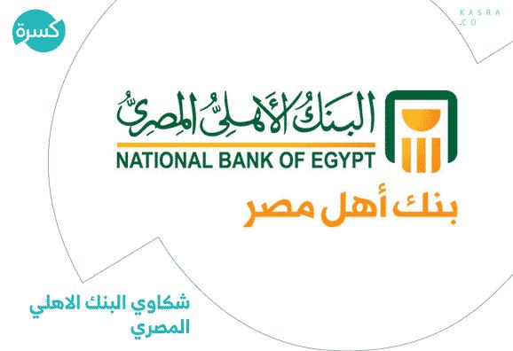 شكاوي البنك الاهلي المصري
