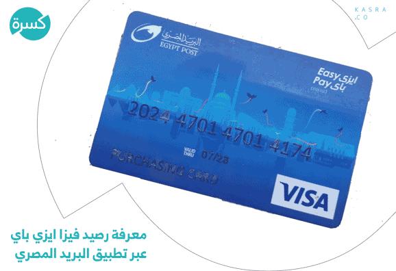معرفة رصيد فيزا ايزي باي عبر تطبيق البريد المصري