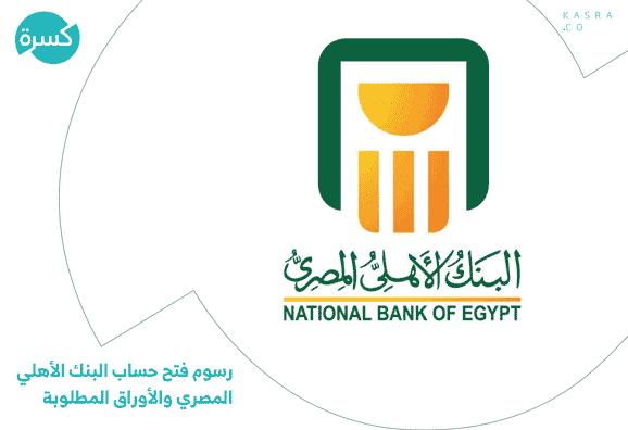رسوم فتح حساب البنك الأهلي المصري والأوراق المطلوبة
