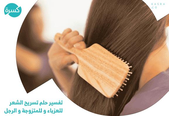 تفسير حلم تسريح الشعر للعزباء و للمتزوجة و الرجل