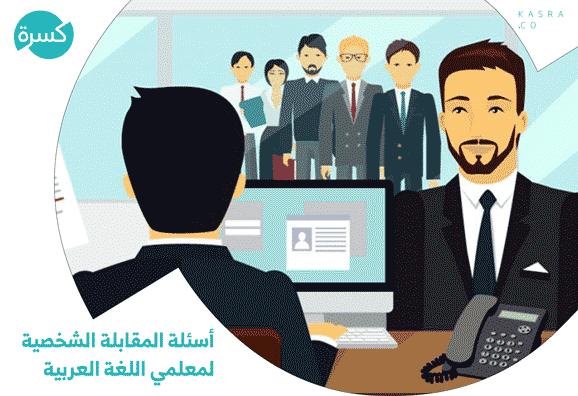 أسئلة المقابلة الشخصية لمعلمي اللغة العربية