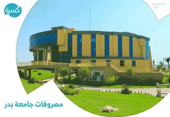 مصروفات جامعة بدر