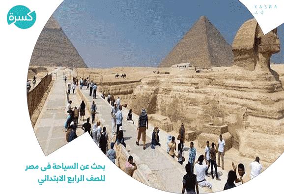 بحث عن السياحة فى مصر للصف الرابع الابتدائي