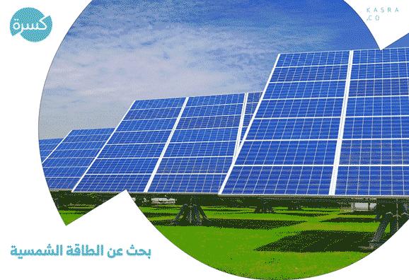 بحث عن الطاقة الشمسية doc