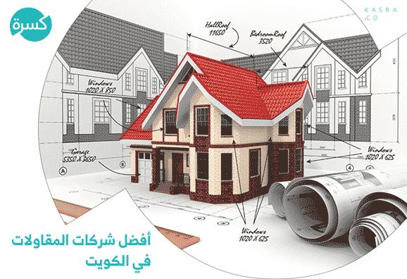 أفضل شركات المقاولات في الكويت