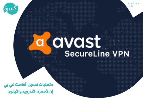 متطلبات تفعيل secureline vpnلأجهزة الأندرويد والأيفون
