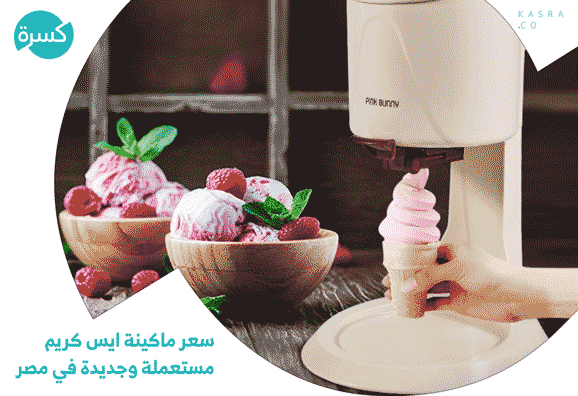سعر ماكينة ايس كريم مستعملة وجديدة في مصر