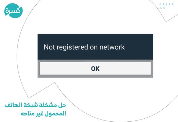 حل مشكلة شبكة الهاتف المحمول غير متاحه