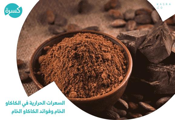 السعرات الحرارية في الكاكاو الخام وفوائد الكاكاو الخام