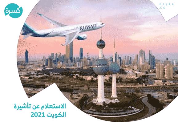 الاستعلام عن تأشيرة الكويت