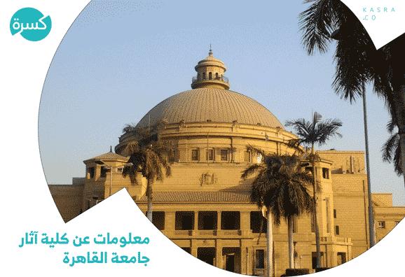 معلومات عن كلية آثار جامعة القاهرة