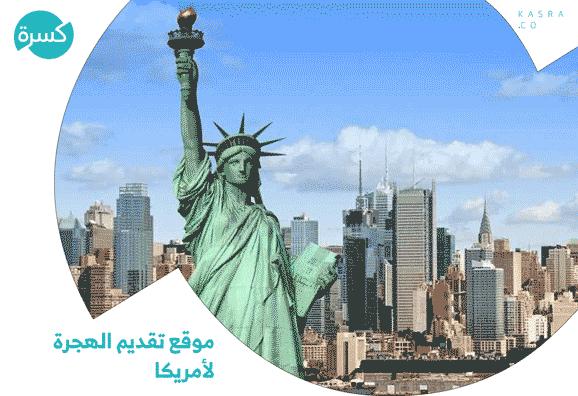 موقع تقديم الهجرة لأمريكا