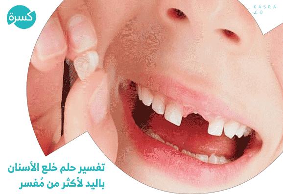 تفسير حلم خلع الأسنان باليد لأكثر من مُفسر