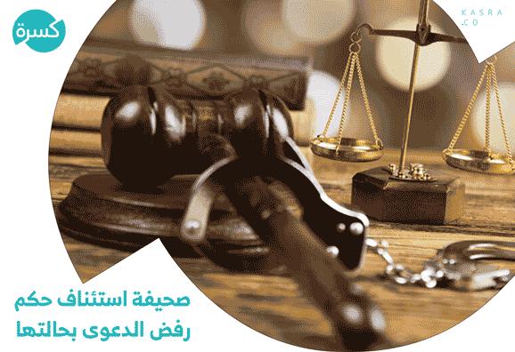 صحيفة استئناف حكم رفض الدعوى بحالتها