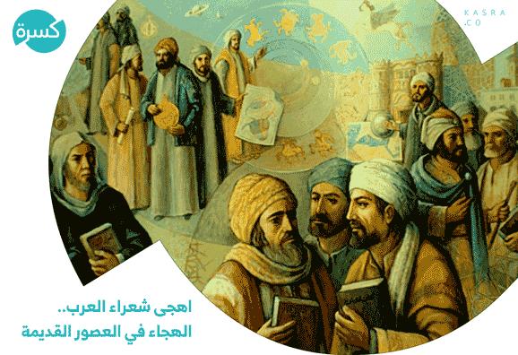 اهجى شعراء العرب.. الهجاء في العصور القديمة