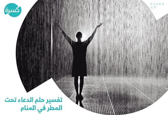 تفسير حلم الدعاء تحت المطر في المنام