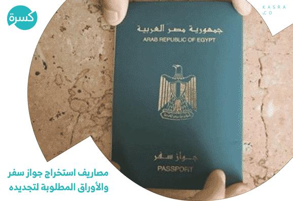 مصاريف استخراج جواز سفر | الأوراق المطلوبة لتجديد جواز السفر