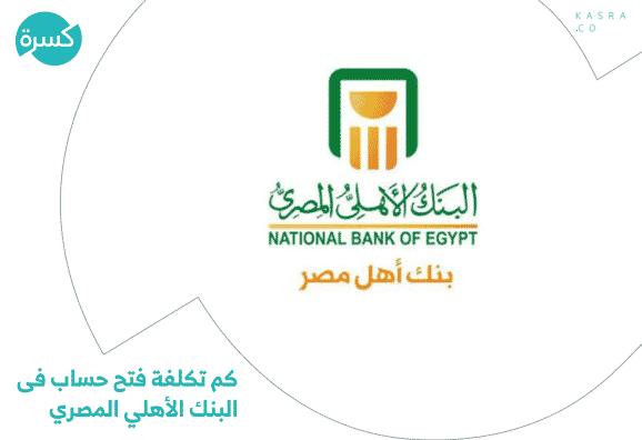 فتح حساب في البنك الأهلي المصري