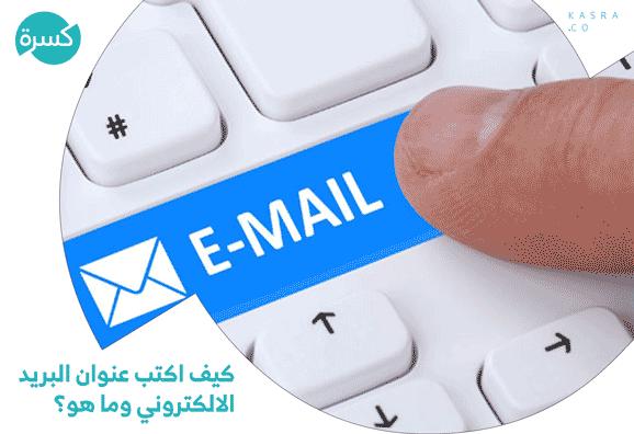 كيف اكتب عنوان البريد الالكتروني وما هو البريد الإلكتروني؟