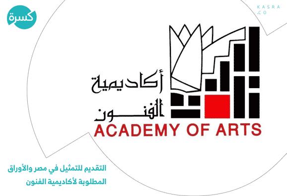 التقديم للتمثيل في مصر والأوراق المطلوبة لأكاديمية الفنون