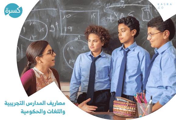 مصاريف المدارس التجريبية واللغات والحكومية